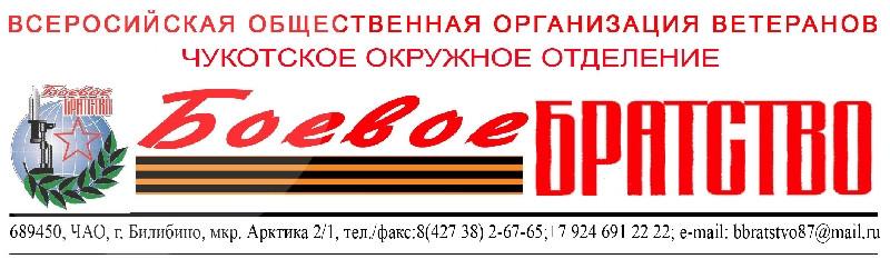 Чукотское окружное отделение ВООВ «БОЕВОЕ БРАТСТВО»