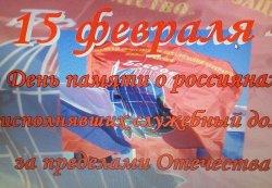 Интерактивная выставка «Памяти войск…»
